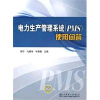 电力生产管理系统(PMS)使用问