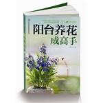 阳台养花成高手(汉竹)一起爱花吧,其实很简单