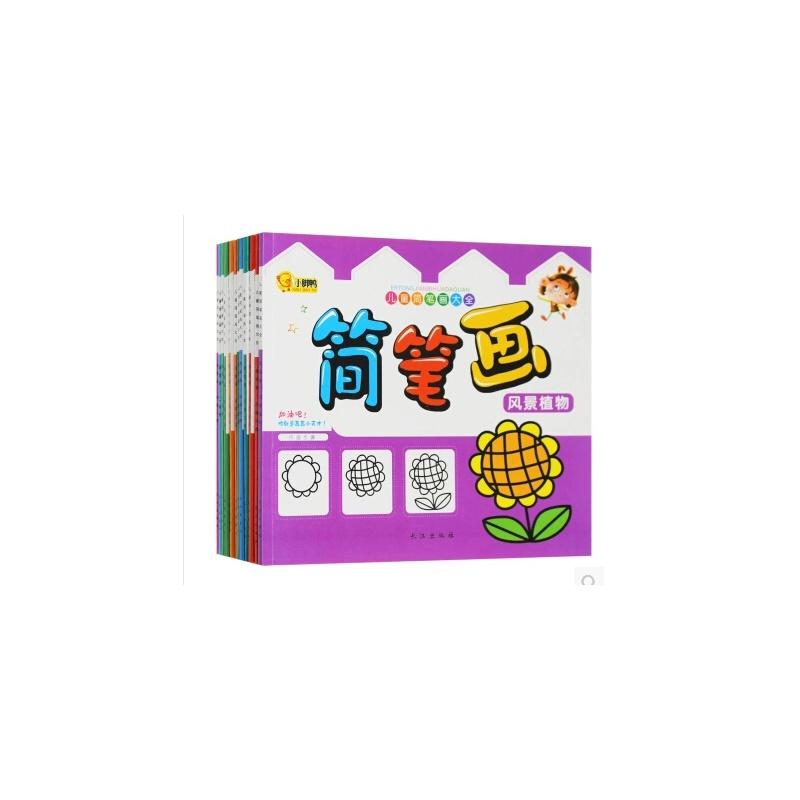 【长江出版社益智游戏】儿童简笔画大全12册幼儿绘画