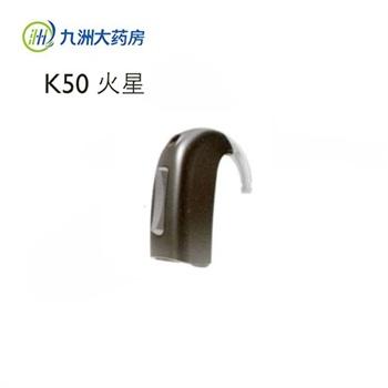 奥迪康 oticon k50金星耳背式助听器无线