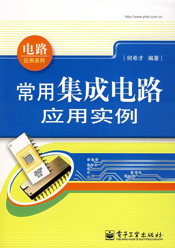 常用集成电路应用实例