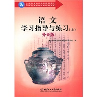 语文学习指导与练习(上)(外研