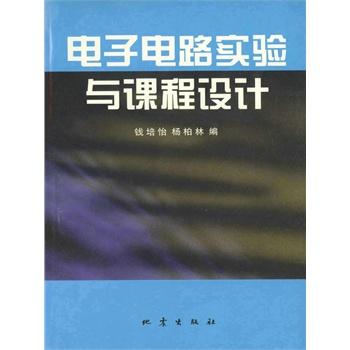 《电子电路实验与课程设计(电子书)》钱培怡