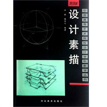 《设计素描》(田敬.)【简介_书评_在线阅读】