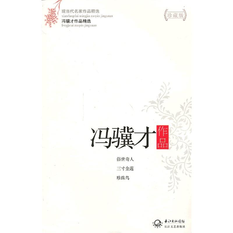 【冯骥才作品在线阅读】