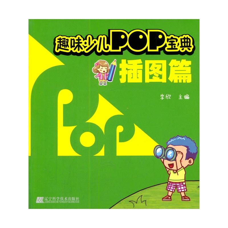 手绘pop标题转换器