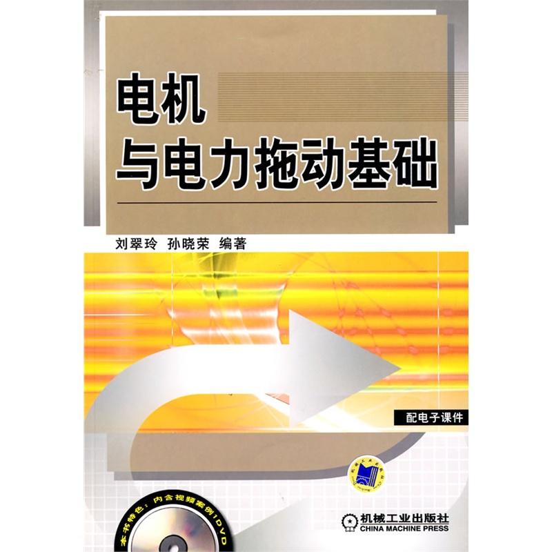 《电动与电力拖动基础(附光盘)》刘翠玲