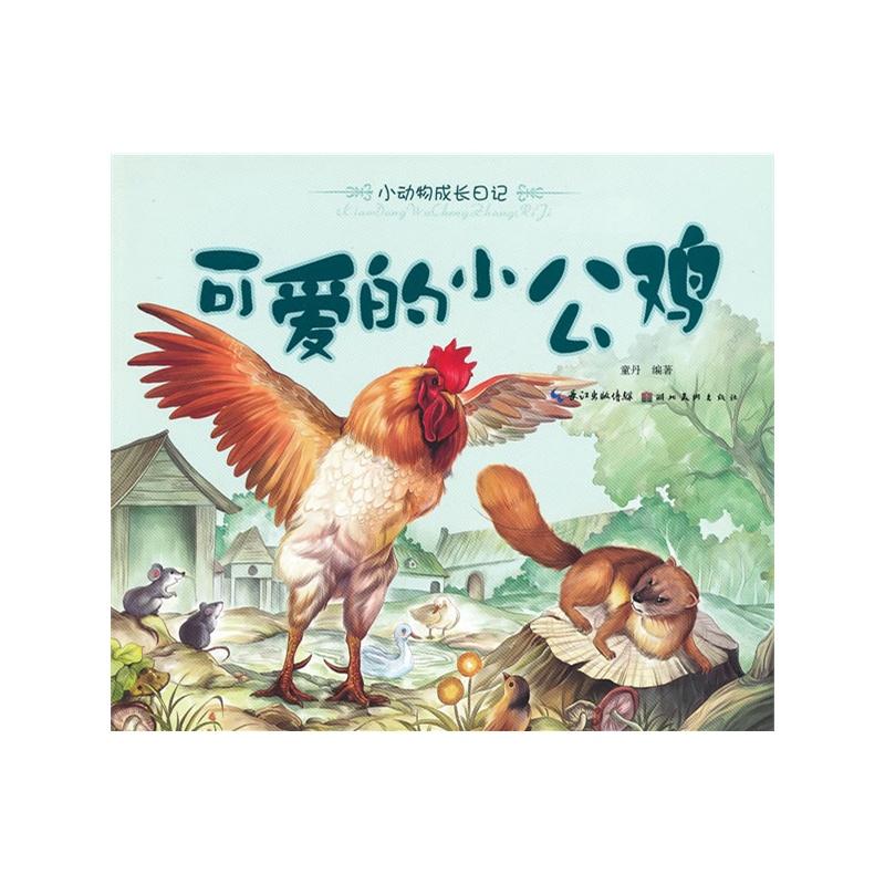 《小动物成长日记·可爱的小公鸡》童丹