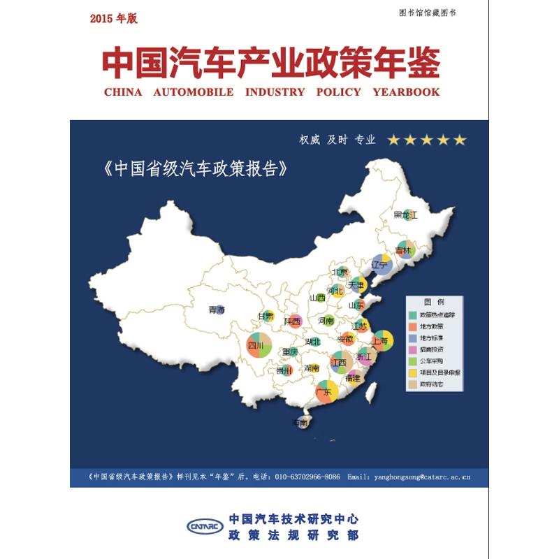 《2015中国汽车产业政策年鉴》中国汽车技术研究中心