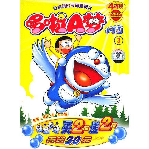 日本科幻卡通系列片 哆啦A梦小叮当 3 买2碟送2碟 再送30元充值卡 4