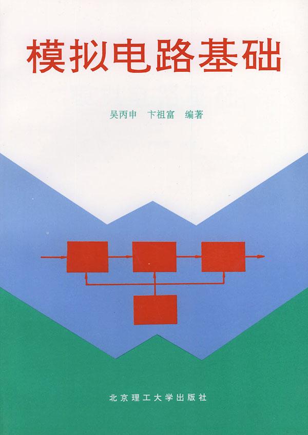 模拟电路教材封面