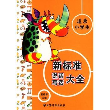 《远东小学生新标准说话写话大全》董蓓菲