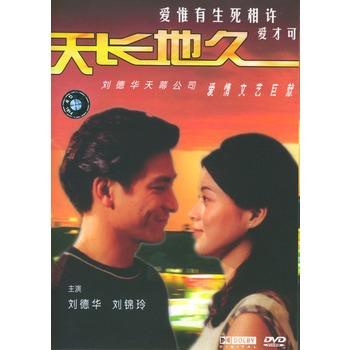 天长地久:刘德华主演(简装dvd)价格