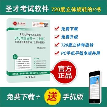重庆大学电气工程学院840电路原理一(上册)历年考研