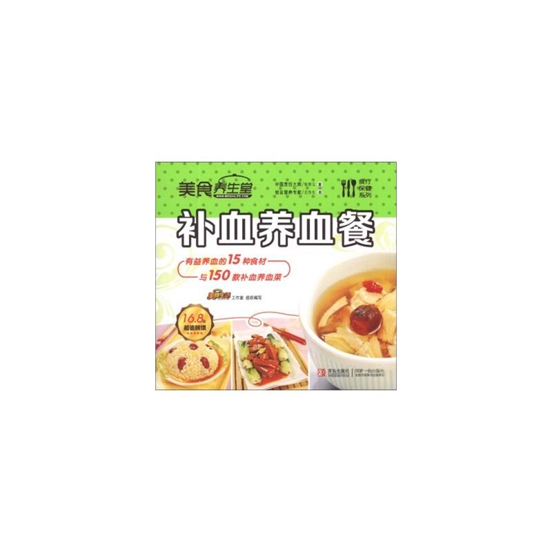 【美食养生堂:补血养血餐美食v美食工作室978音语美食小报图片