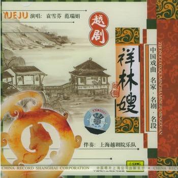 越剧:祥林嫂(cd)
