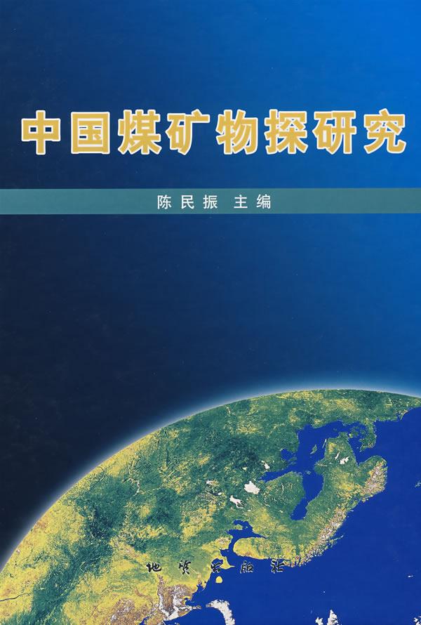 正版全新 中国煤矿物探研究