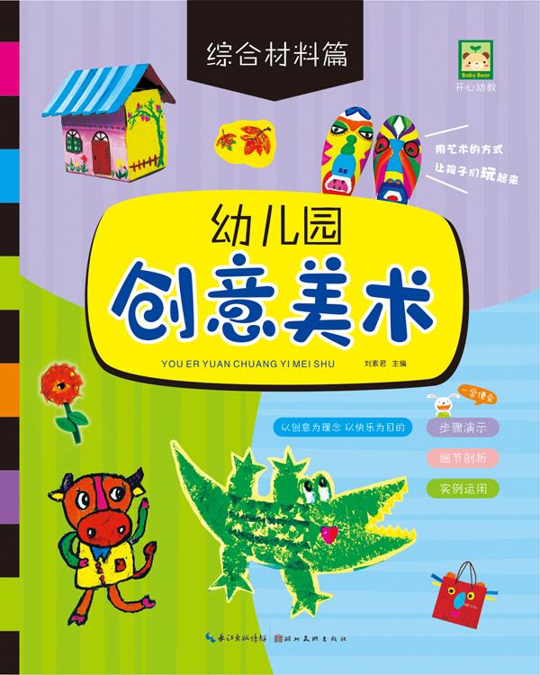 幼教幼儿园diy手工美术创意制作材料背胶彩色卡纸