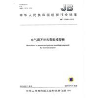 电气用不饱和聚酯塑板(JB/T1094