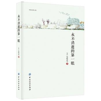 宋晓亮新书《永不消逝的第一眼》出版上市