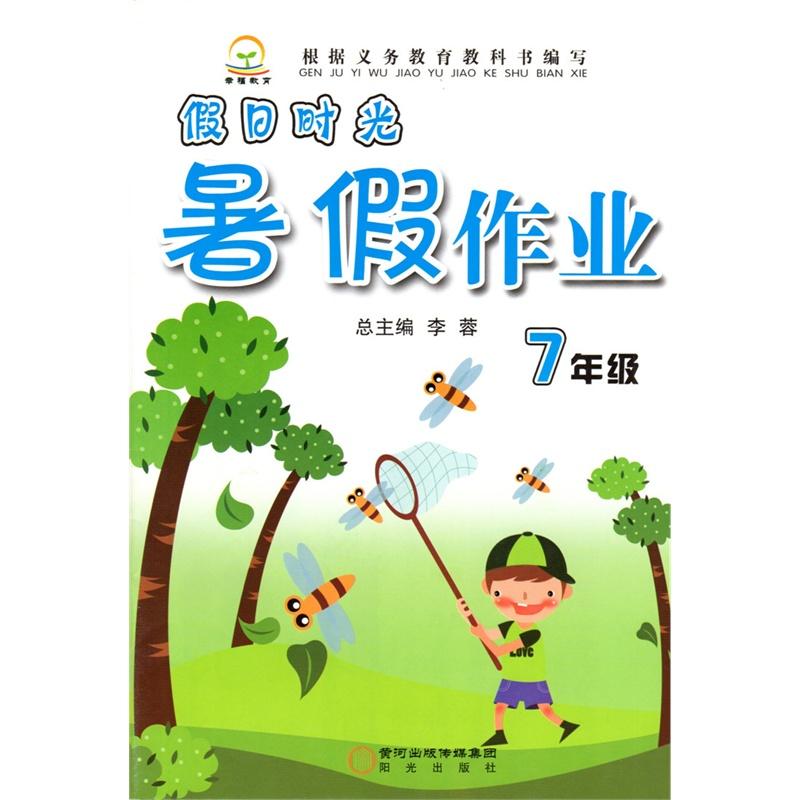 2015暑假作业假日时光 语文数学合订本7七年级幸福教育李蓉阳光