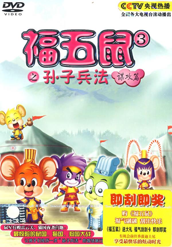福五鼠之孙子兵法3:谋攻篇(dvd)图片