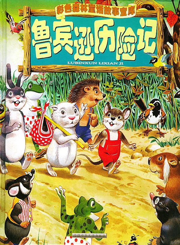 彩色森林童话故事宝库(注音版)
