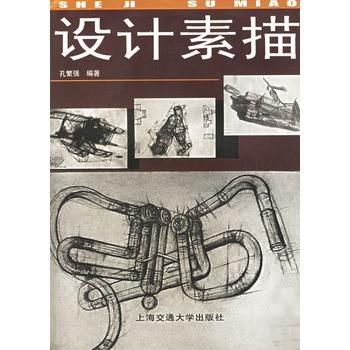 设计素描 /¥0.0/无/无/图书音像,图书-易购图书比价
