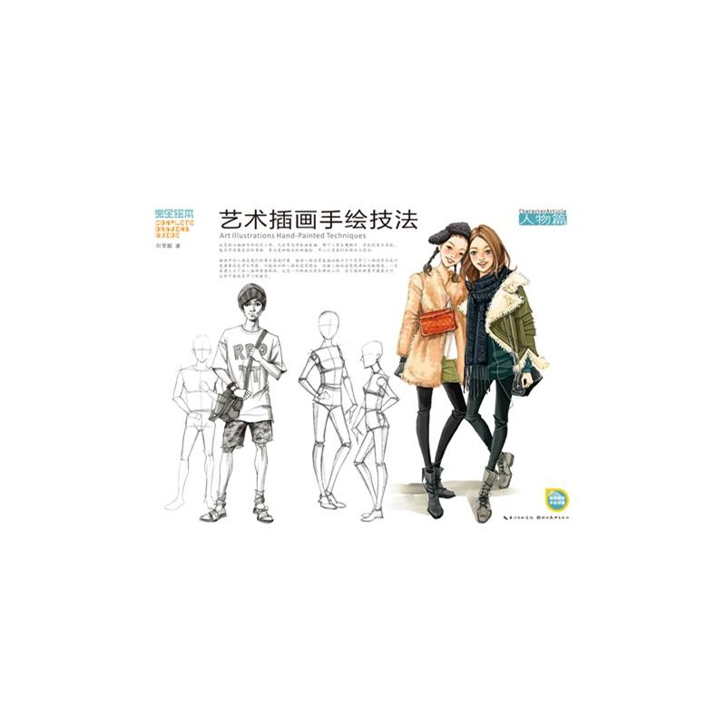 完全绘本--艺术插画手绘技法(人物篇)