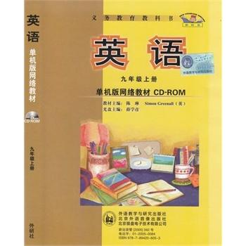 包邮费 版新标准外研版初中初三9九年级上册英语课本配套cd-rom 光盘