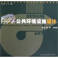 21世纪高校美术教材:公共环境设