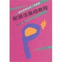 配器法基础教程――音乐自学丛书