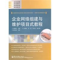 《企业网络组建与维护项目式教程》封面