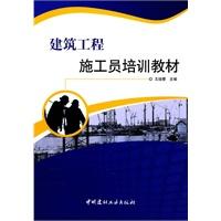 《建筑工程施工员培训教材》封面
