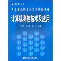 计算机测控技术及应用(西安交通