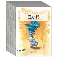 《彩色世界童话全集》(共60册,内有1500幅意大利插画)