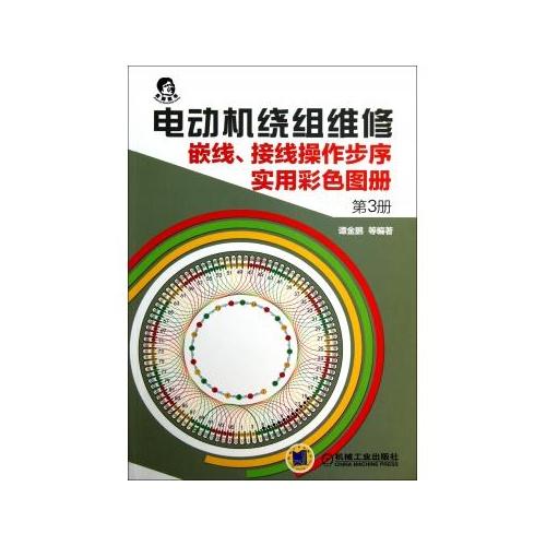 电动机绕组维修(嵌线接线操作步序实用彩色图册第3册)