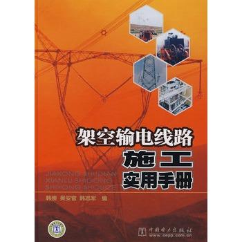 架空输电线路施工实用手册图片