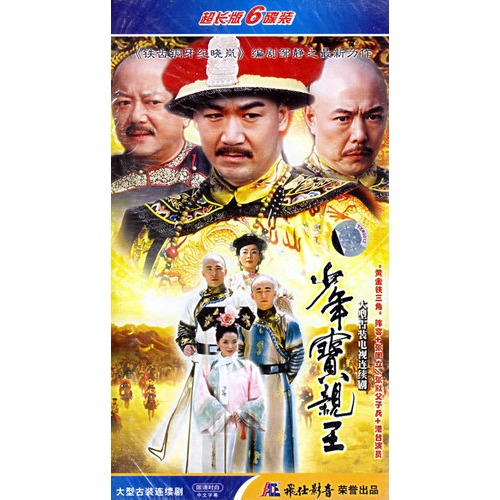 古代宝藏男孩-少年宝亲王 大型古装连续剧 超长版 6HDVD 张国立 张默主演