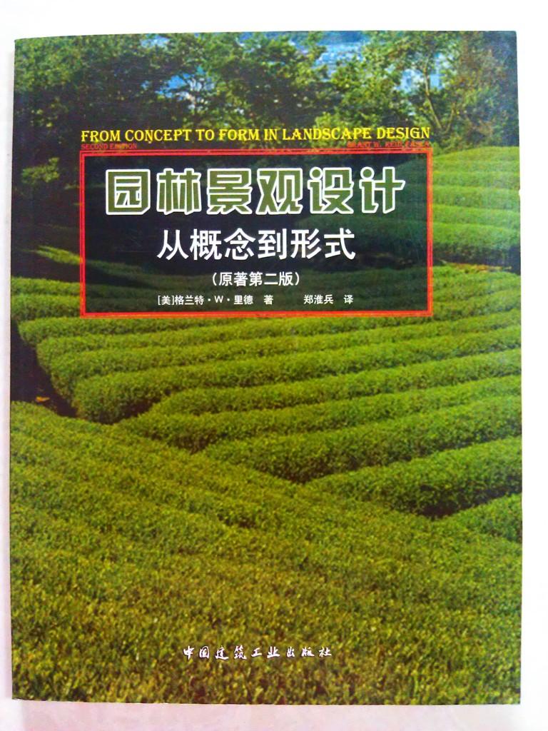 园林景观设计基础(第二版) 当当网图书 风景园林(景观设计)专业英语