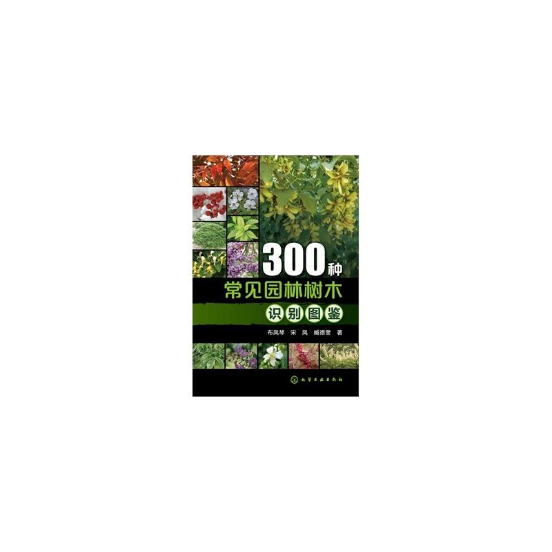 《300种常见园林树木识别图鉴
