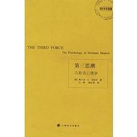 《第三思潮:马斯洛心理学》