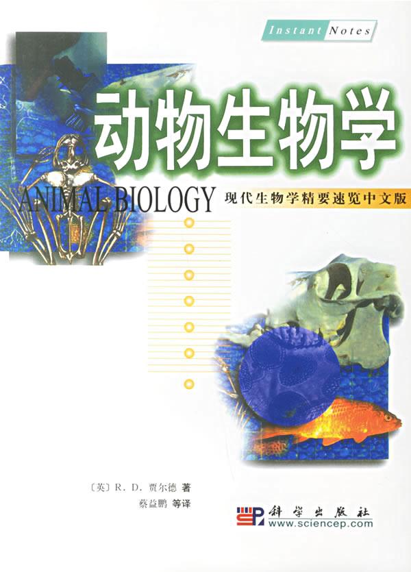 动物生物学(现代生物学精要速览·中文版)(现代生物