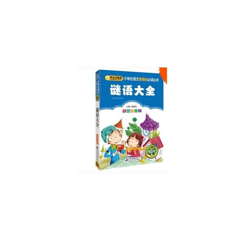 【谜语彩图(小学注音版)/小学生语海秀课标必读上大全文新龙图片