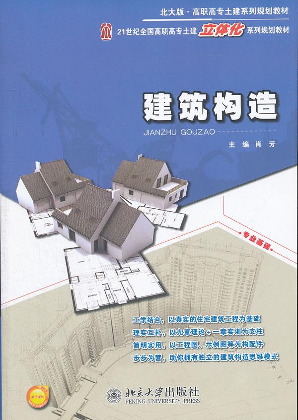 建筑构造/肖芳 主编:图书比价:琅琅比价网