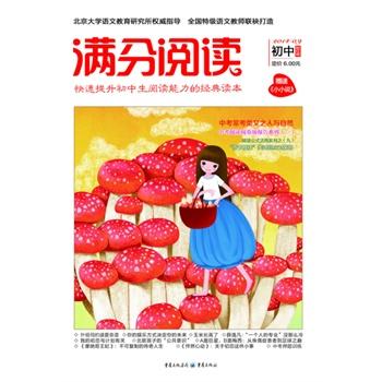 满分阅读初中版2014年789月杂志(每期赠送《九初中年级律诗的图片