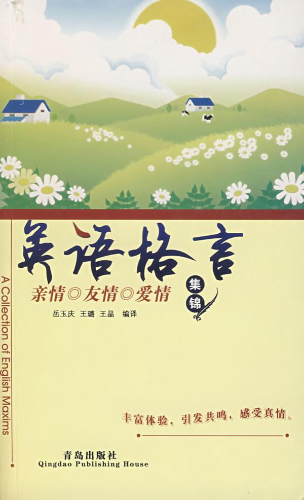 英语格言集锦/岳玉庆 主编:图书比价:琅琅比价网