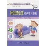社区老年常见病的护理与康复系列丛书-骨质疏松症的护理与康复最低价格_网上购买地址_多少钱 - moqiweni - 莫绮雯