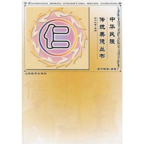 仁:中华民族传统美德丛书