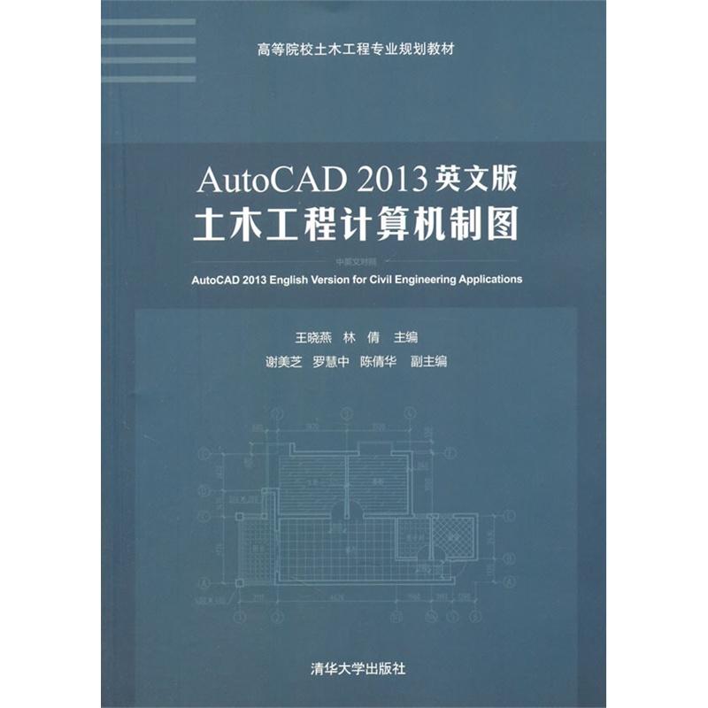 【AutoCAD2013英文版土木工程计算机制图高让如何2016cad更快运行图片